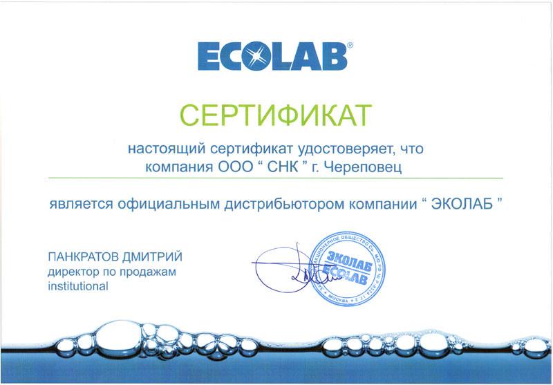 сертификат Ecolab