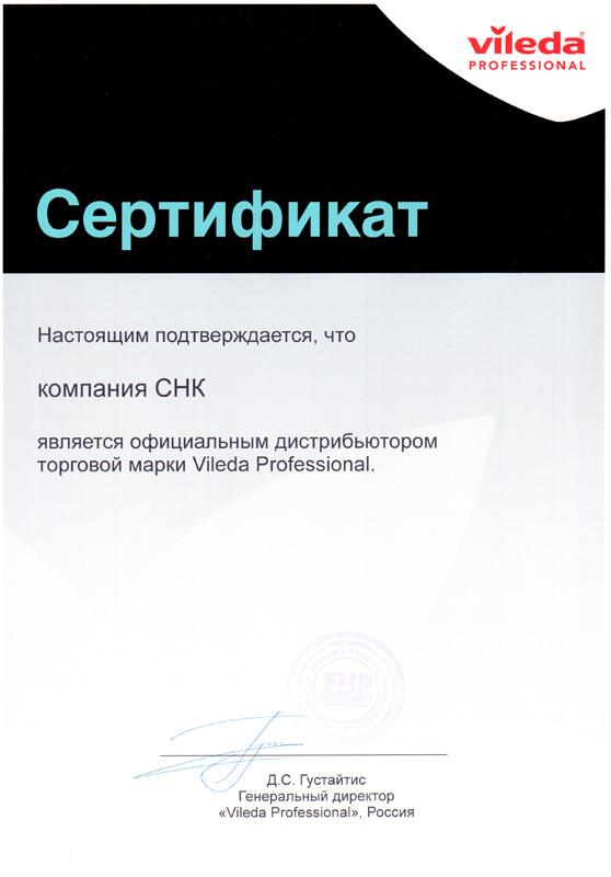 сертификат Vileda Professional